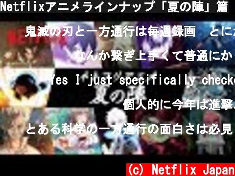 Netflixアニメラインナップ「夏の陣」篇  (c) Netflix Japan