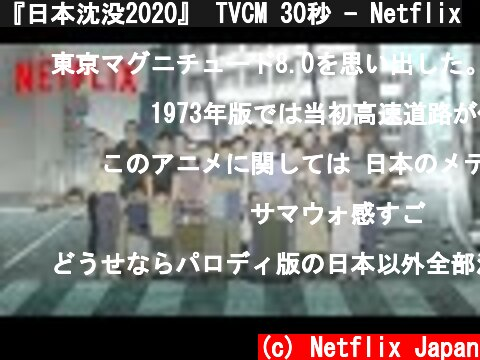 『日本沈没2020』 TVCM 30秒 - Netflix  (c) Netflix Japan