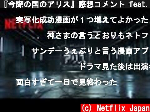 『今際の国のアリス』感想コメント feat. 尾上松也、梶 裕貴、片桐仁、粗品、山崎貴 - Netflix  (c) Netflix Japan