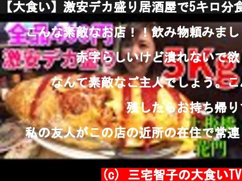 【大食い】激安デカ盛り居酒屋で5キロ分食べる【三宅智子】  (c) 三宅智子の大食いTV