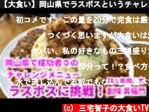 【大食い】岡山県でラスボスというチャレンジメニューに挑戦してみた【三宅智子】  (c) 三宅智子の大食いTV