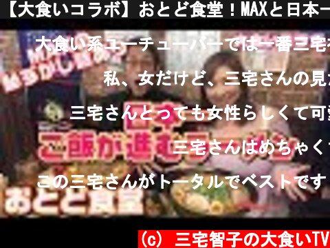 【大食いコラボ】おとど食堂!MAXと日本一ご飯が進むラーメンを食す!【三宅智子】  (c) 三宅智子の大食いTV
