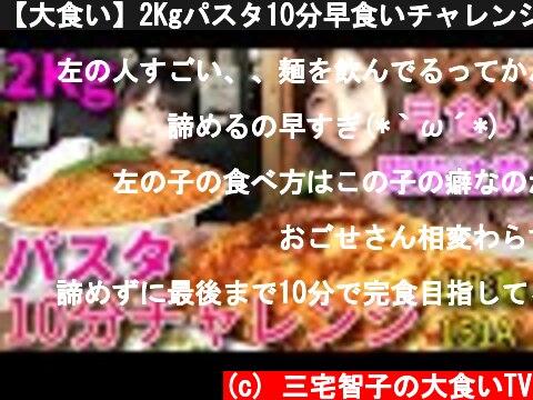 【大食い】2Kgパスタ10分早食いチャレンジ【三宅智子】  (c) 三宅智子の大食いTV