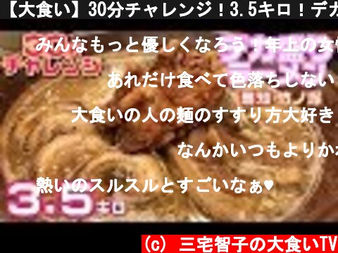 【大食い】30分チャレンジ!3.5キロ!デカ盛りラーメン【三宅智子】  (c) 三宅智子の大食いTV