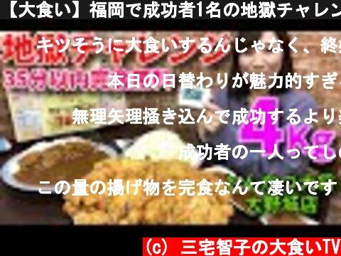 【大食い】福岡で成功者1名の地獄チャレンジ【三宅智子】  (c) 三宅智子の大食いTV