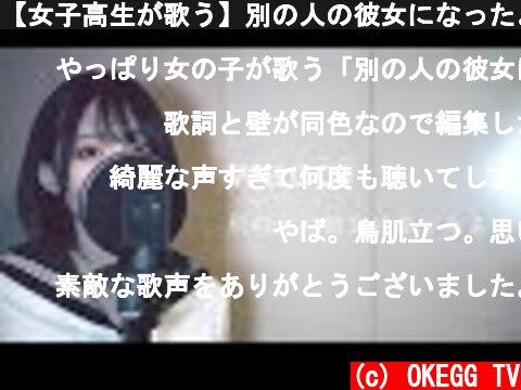 【女子高生が歌う】別の人の彼女になったよ / wacci  (Covered by Yuan )  (c) OKEGG TV