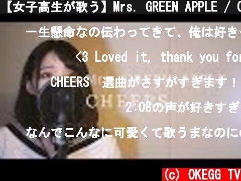 【女子高生が歌う】Mrs. GREEN APPLE / CHEERS (Covered by Yuan )  (c) OKEGG TV
