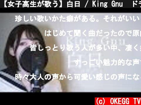 【女子高生が歌う】白日 / King Gnu  ドラマ「イノセンス 冤罪弁護士」主題歌(Covered by Yuan )  (c) OKEGG TV