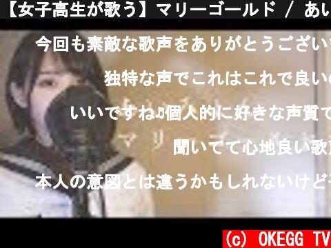 【女子高生が歌う】マリーゴールド / あいみょん (Covered by Yuan )  (c) OKEGG TV