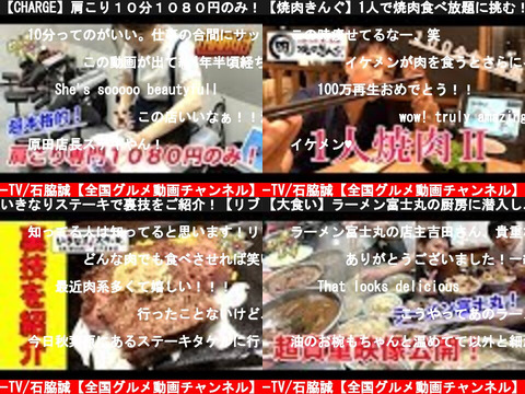 わっきーTV/石脇誠【全国グルメ動画チャンネル】(おすすめch紹介)