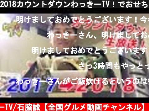 2018カウントダウンわっきーTV!でおせち料理!新しいキャリーケース紹介!  (c) わっきーTV/石脇誠【全国グルメ動画チャンネル】