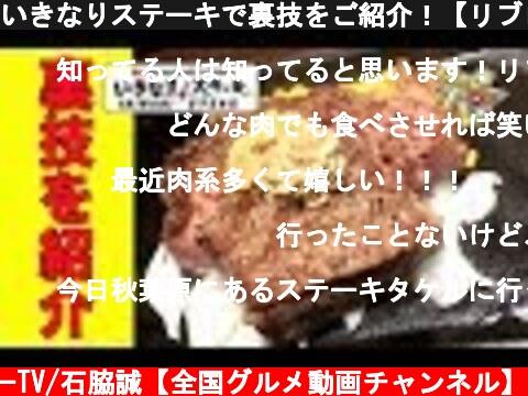いきなりステーキで裏技をご紹介!【リブロースステーキ300g】  (c) わっきーTV/石脇誠【全国グルメ動画チャンネル】