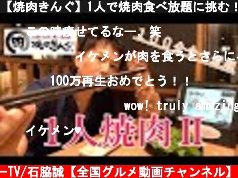 【焼肉きんぐ】1人で焼肉食べ放題に挑む!1 person Yakiniku! I challenge!  (c) わっきーTV/石脇誠【全国グルメ動画チャンネル】