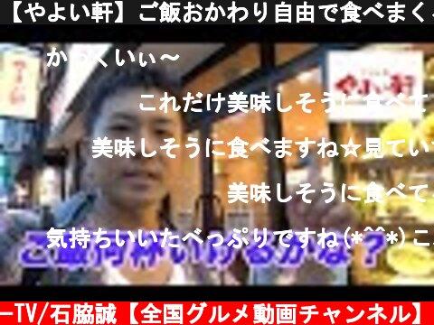 【やよい軒】ご飯おかわり自由で食べまくる!何杯食べれるか?  (c) わっきーTV/石脇誠【全国グルメ動画チャンネル】