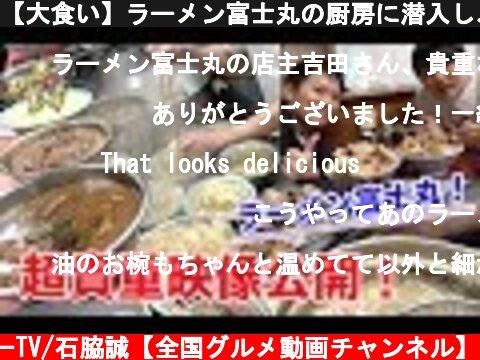 【大食い】ラーメン富士丸の厨房に潜入し、調理映像を公開!国産ブタメンを完食する!  (c) わっきーTV/石脇誠【全国グルメ動画チャンネル】