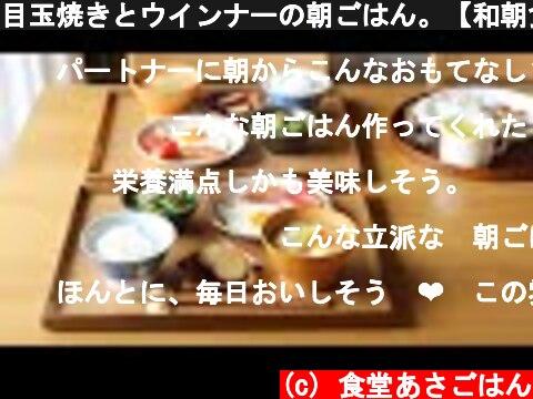 目玉焼きとウインナーの朝ごはん。【和朝食・秋の献立】  (c) 食堂あさごはん