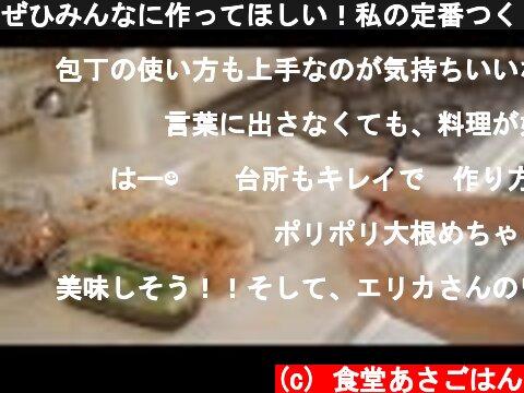 ぜひみんなに作ってほしい!私の定番つくりおき5品紹介します!【簡単レシピ】  (c) 食堂あさごはん