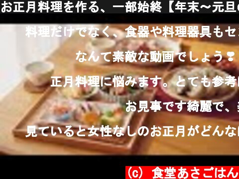お正月料理を作る、一部始終【年末〜元旦の記録】  (c) 食堂あさごはん