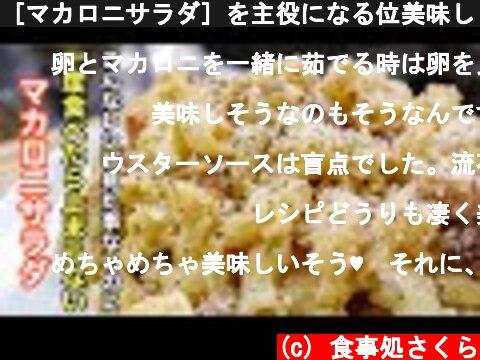 [マカロニサラダ]を主役になる位美味しく昇格させる作り方。これ以上美味しいマカロニサラダは知りません。(異論は認めます)  (c) 食事処さくら