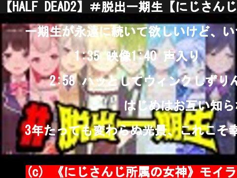 【HALF DEAD2】#脱出一期生【にじさんじ】  (c) 《にじさんじ所属の女神》モイラ