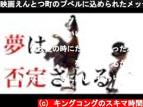映画えんとつ町のプぺルに込められたメッセージ(おすすめ動画)