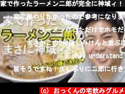家で作ったラーメン二郎が完全に神域ィ!!!【家二郎】  (c) おっくんの宅飲みグルメ