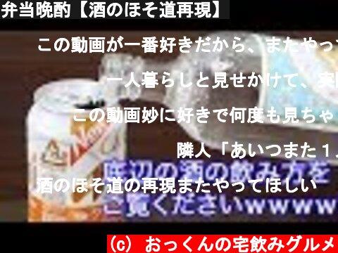 弁当晩酌【酒のほそ道再現】  (c) おっくんの宅飲みグルメ