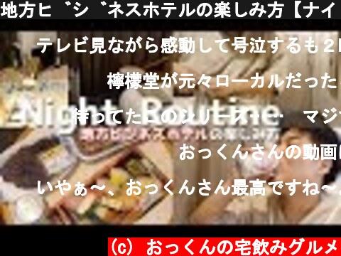 地方ビジネスホテルの楽しみ方【ナイトルーティン】  (c) おっくんの宅飲みグルメ