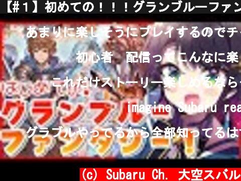 【#1】初めての!!!グランブルーファンタジー!!!【ホロライブ/大空スバル】  (c) Subaru Ch. 大空スバル
