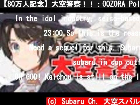 【80万人記念】大空警察!!:OOZORA Police【ホロライブ/大空スバル】  (c) Subaru Ch. 大空スバル