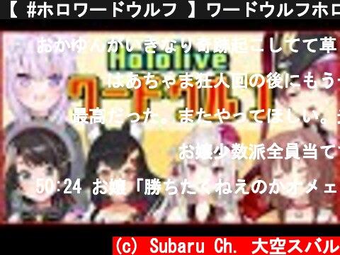 【 #ホロワードウルフ 】ワードウルフホロライブ!!!!!!【勝!!!!!】  (c) Subaru Ch. 大空スバル