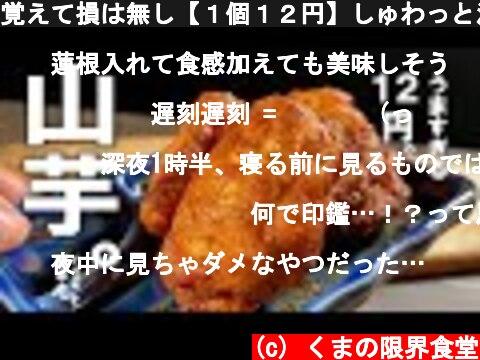 覚えて損は無し【1個12円】しゅわっと消えるから沢山つくるべし。鶏と出汁 山芋揚げ。  (c) くまの限界食堂