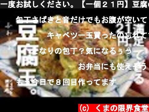 一度お試しください。【一個21円】豆腐のキャベ玉ちゃん  (c) くまの限界食堂