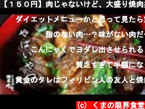【150円】肉じゃないけど、大盛り焼肉丼 ~ほぼにく丼~  (c) くまの限界食堂