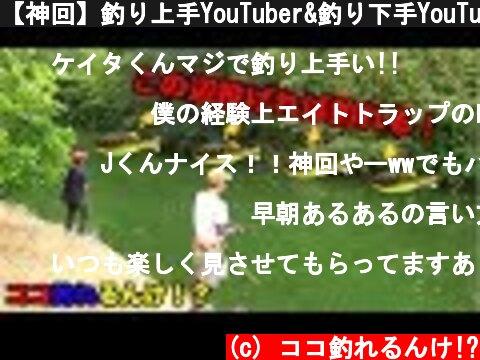 【神回】釣り上手YouTuber&釣り下手YouTuberが野池の釣り方教えます!  (c) ココ釣れるんけ!?