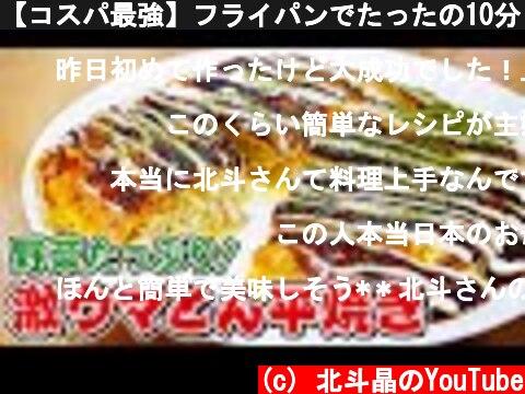 【コスパ最強】フライパンでたったの10分!安くて時短のふっくらとん平焼き  (c) 北斗晶のYouTube