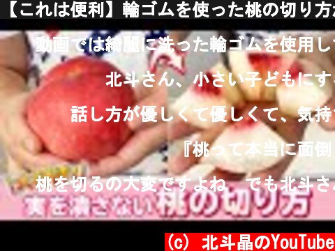 【これは便利】輪ゴムを使った桃の切り方がすごいと大好評!裏技「ルービックキューブ切り」【桃のむき方】  (c) 北斗晶のYouTube