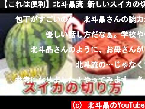 【これは便利】北斗晶流 新しいスイカの切り方がすごいと大反響!甘い部分のブロック切り  (c) 北斗晶のYouTube