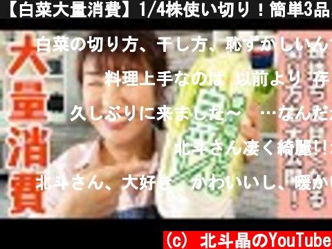 【白菜大量消費】1/4株使い切り!簡単3品、白菜定食の作り方【主菜と副菜】  (c) 北斗晶のYouTube