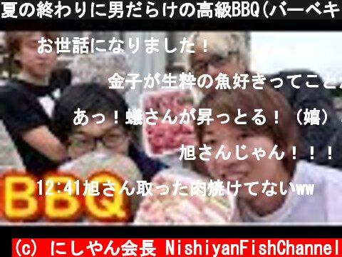 夏の終わりに男だらけの高級BBQ(バーベキュー)!  (c) にしやん会長 NishiyanFishChannel