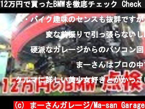 12万円で買ったBMWを徹底チェック Check thoroughly the BMW I bought for 120,000 yen  (c) まーさんガレージ/Ma-san Garage