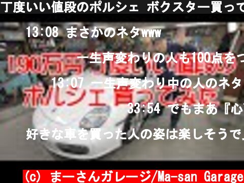丁度いい値段のポルシェ ボクスター買ってみた【ポルシェボクスター01】  (c) まーさんガレージ/Ma-san Garage