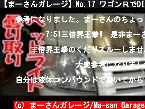 【まーさんガレージ】No.17 ワゴンRでDIY ヘッドライトのくもり除去  (c) まーさんガレージ/Ma-san Garage