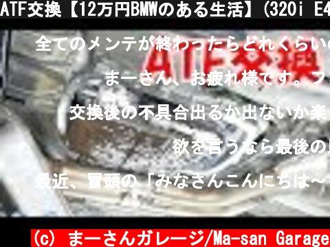 ATF交換【12万円BMWのある生活】(320i E46) ATF exchange 【Life with 120,000 yen BMW】  (c) まーさんガレージ/Ma-san Garage