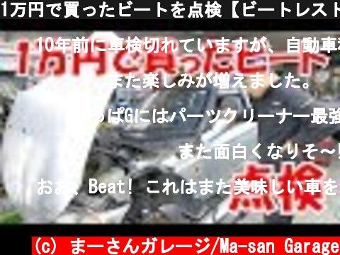 """1万円で買ったビートを点検【ビートレストア】/""""BEAT"""" bought for 10,000 yen is checked 【Restoring a Japanese K-Car BEAT】  (c) まーさんガレージ/Ma-san Garage"""