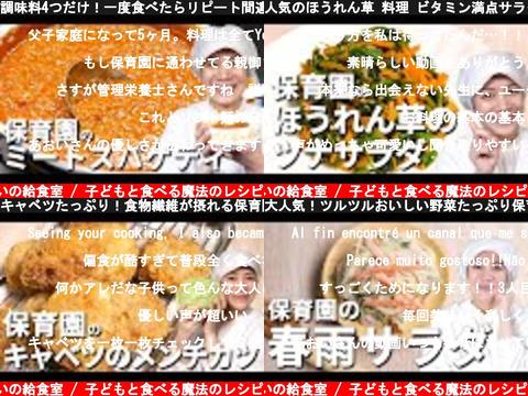 あおいの給食室 / 子どもと食べる魔法のレシピ(おすすめch紹介)