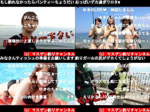 マスゲン釣りチャンネル(おすすめch紹介)