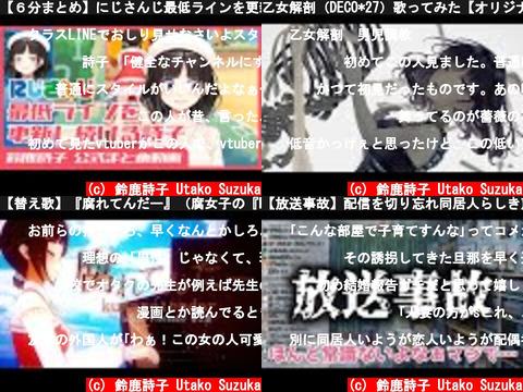 鈴鹿詩子 Utako Suzuka(おすすめch紹介)