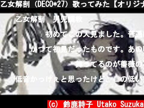 乙女解剖(DECO*27)歌ってみた【オリジナルMV】/鈴鹿詩子cover(Utako Suzuka)  (c) 鈴鹿詩子 Utako Suzuka