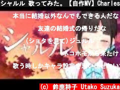 シャルル 歌ってみた。【自作MV】Charles Cover(鈴鹿詩子/にじさんじ)  (c) 鈴鹿詩子 Utako Suzuka